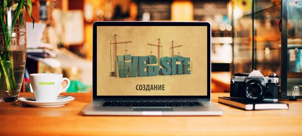 Как создать сайт самостоятельно