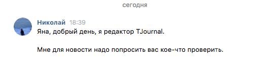 Способ для чтения чужой переписки «ВКонтакте»