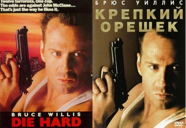 Самые нелепые адаптации названий фильмов в российском прокате