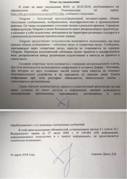 Роскомнадзор начал блокировку Telegram: иск передан в суд