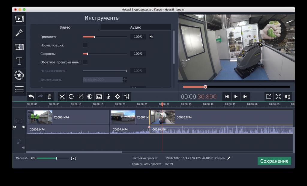 Пробуем Movavi: видеоредактор для быстрого творчества