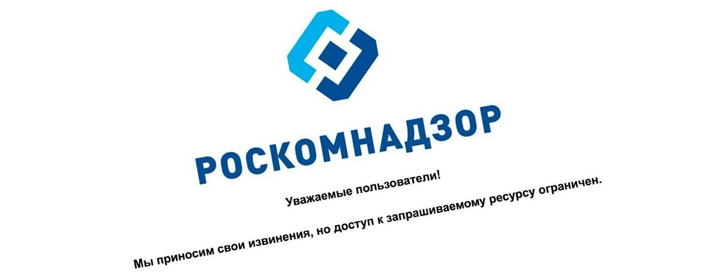 Прощай, свободный интернет: законопроект упростит блокировку сайтов в России
