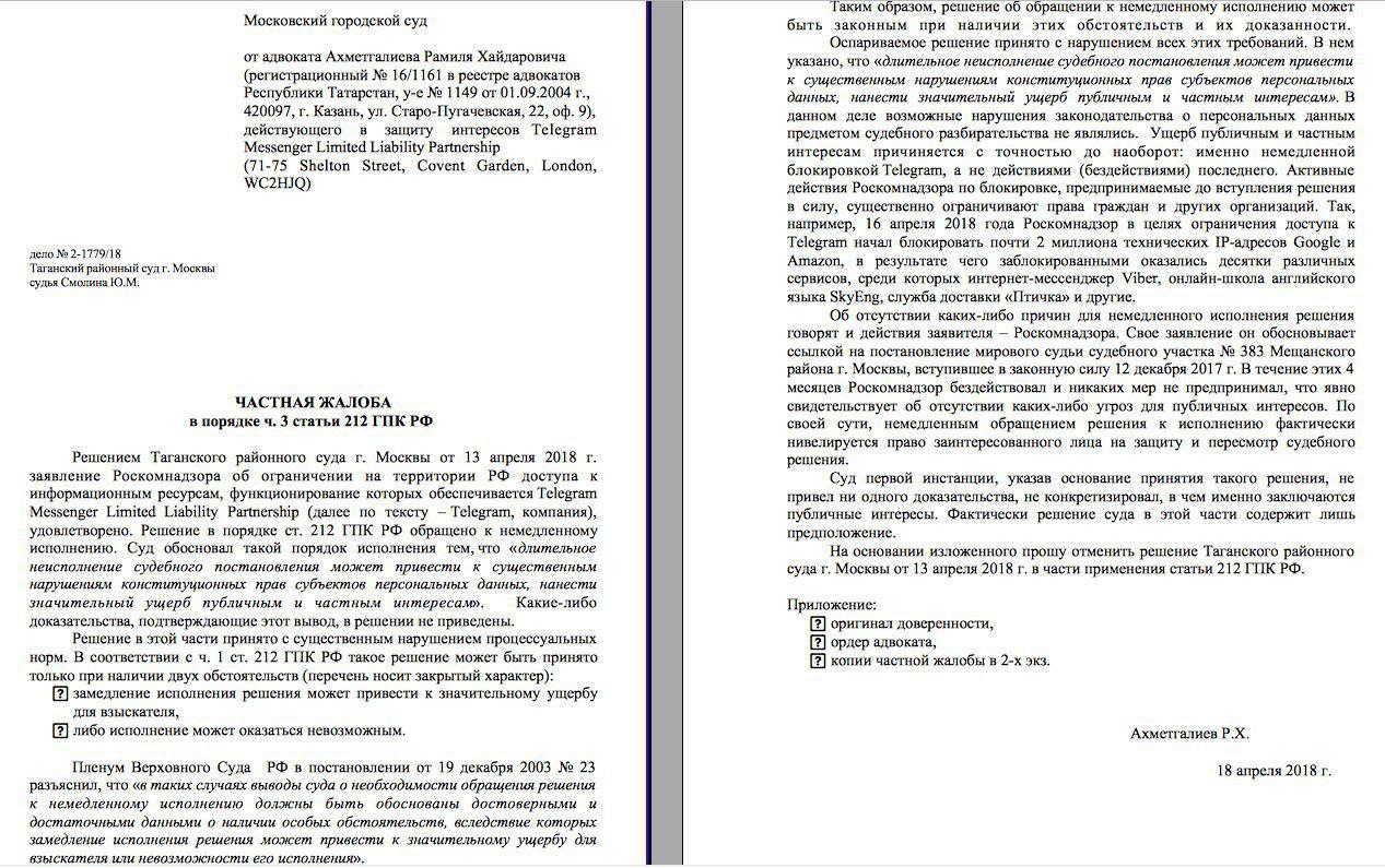 Большой беспорядок: что натворил Роскомнадзор пока блокировал Telegram