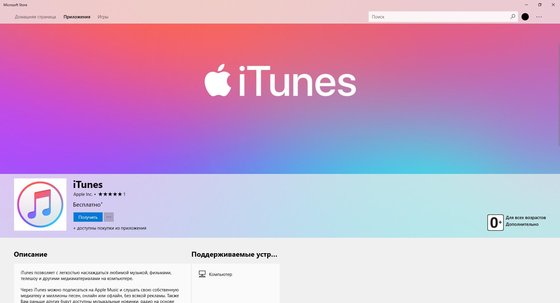 В магазине Windows появился iTunes