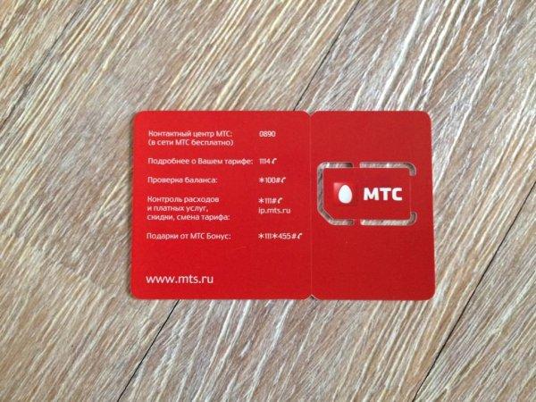«МТС» бесплатно раздает сим-карты, не требуя паспорта