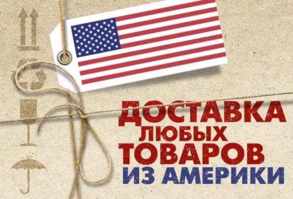 Хорошая служба доставки из США