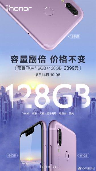 Huawei продает Honor 6+128 Гб по старой цене предыдущей версии смартфона