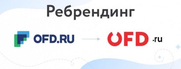 OFD.ru представил новую концепцию бренда и айдентику компании