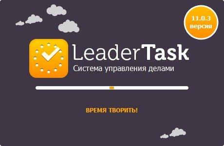 Представлена обновленная версия программы ЛидерТаск для Windows
