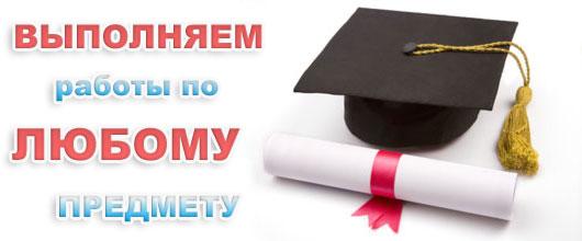 Где заказать курсовую и дипломную работы?