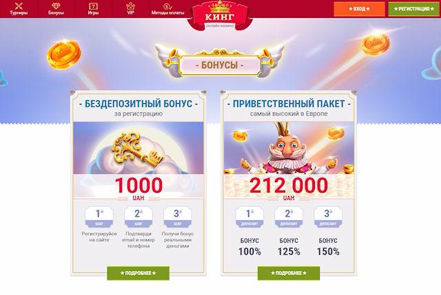 Популярное казино Кинг: в чем секрет?