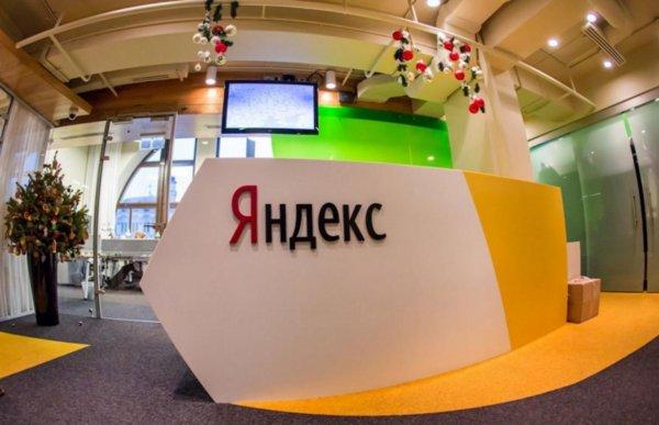 «Яндекс» купил агрегатор скидок «Едадил»