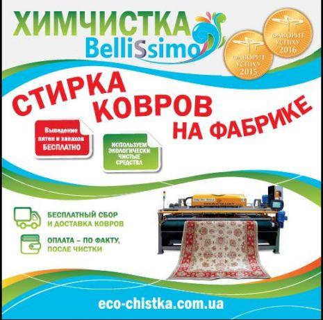 Качественная химчистка ковров в Киеве