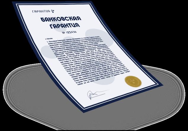 Получение банковской гарантии в Центре гарантий и инвестиций