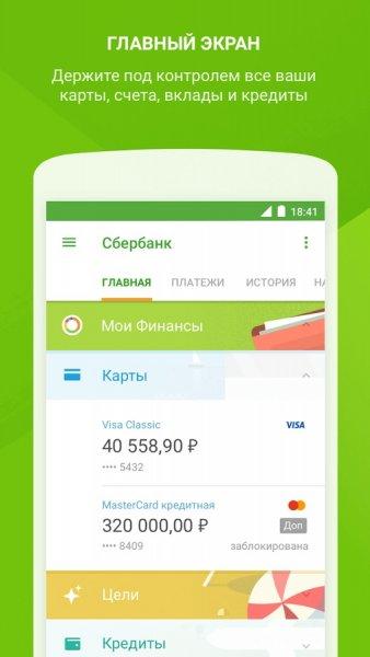 Через приложение «Сбербанк Онлайн» на Android теперь можно осуществлять звонки