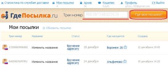 Почтовое отслеживание посылок по России и за рубежом