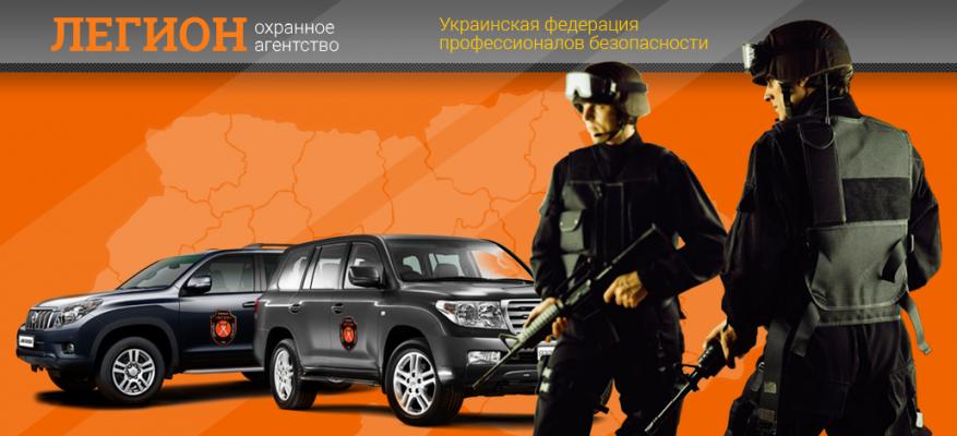 Профессиональные услуги охранного агентства Legion в Одессе