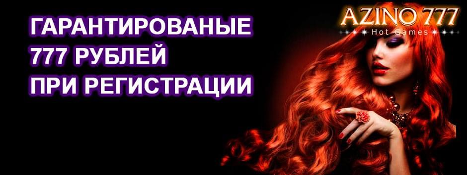 azino777 777 рублей