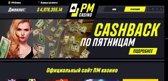 Игра с бонусами и подарками в казино Париматч