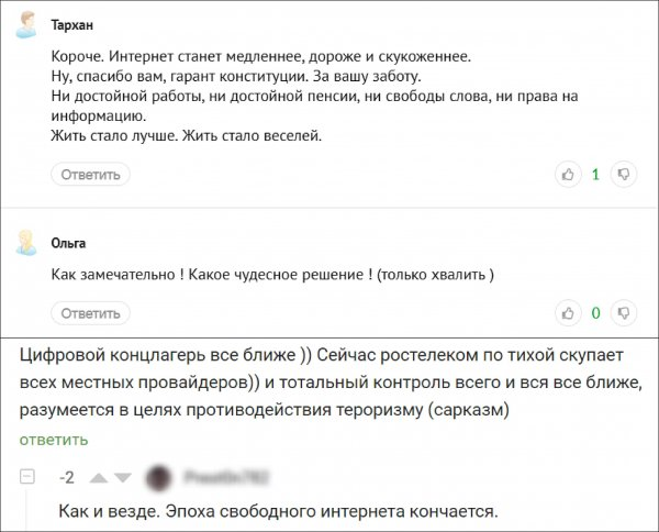 «Цифровой концлагерь!» Россияне назвали работу Роскомнадзора «дорогой в Северную Корею»