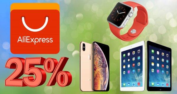 Самые дешёвые iPhone! AliExpress дарит скидки до 25% на технику Apple и не только