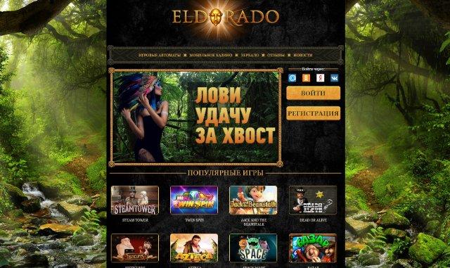 Почему тысячи людей становятся клиентами казино Эльдорадо?