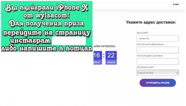 Рабы Apple на крючке: Новая акция в Instagram массово грабит россиян