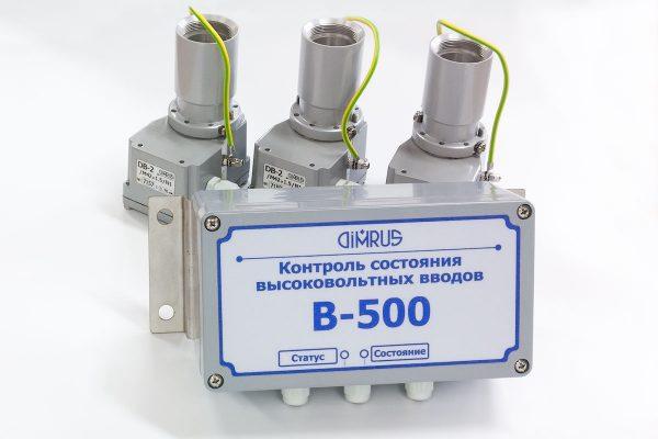 B-500 – прибор контроля состояния вводов