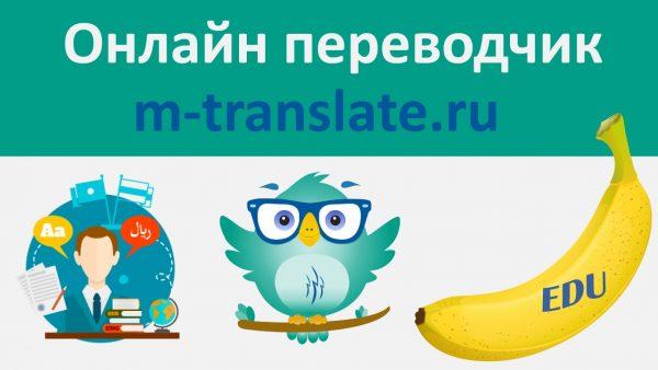Онлайн переводчик фраз и даже целых предложений