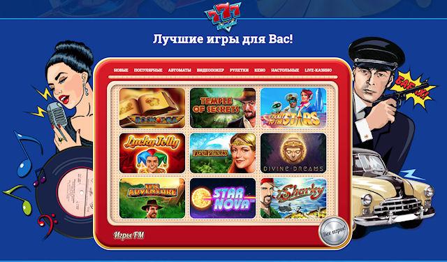 Выгодное сотрудничество с казино онлайн 777 Original