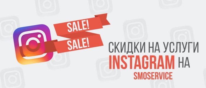 Покупка лайков в Инстаграм от SmoService
