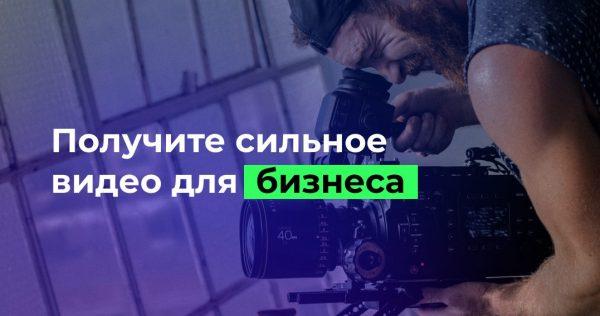 Бесподобный видеопродакшн в Киеве