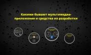 Анализ видео, мониторинг и кодирование для IPTV