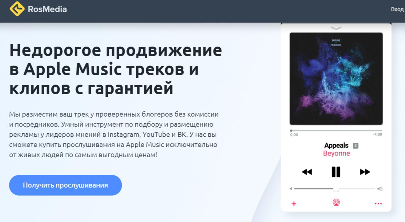 Продвижение канала Apple Music