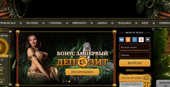 Онлайн казино Eldorado для любителей адреналина