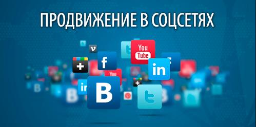 Компания «SmmTap» предлагает целый комплекс услуг по продвижению и раскрутке в социальных сетях