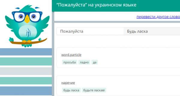 Мобильный онлайн переводчик с русского на украинский