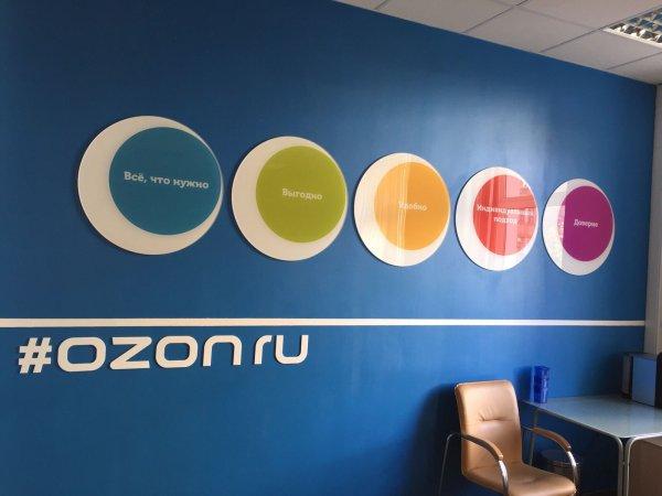 Ozon слил данные более полумиллиона пользователей