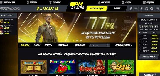 PM Casino – онлайн-площадка для любителей азартных игр