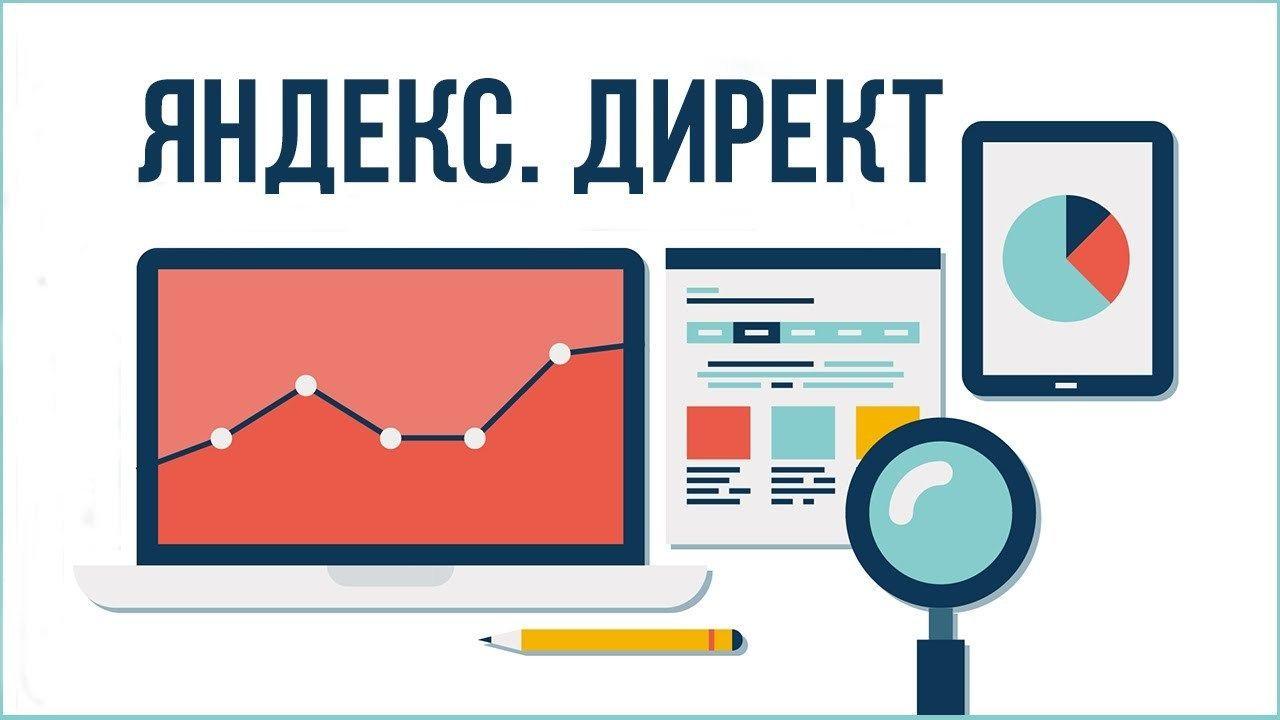 Контекстная реклама в Яндекс.Директ – самый простой и быстрый способ вывести свой онлайн-бизнес на новый уровень