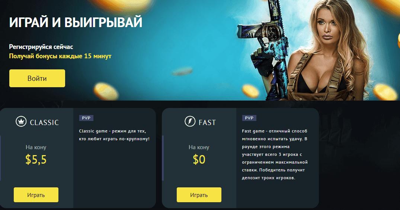 CSGOFast официальный сайт — регистрация