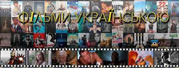 Серіали українською мовою