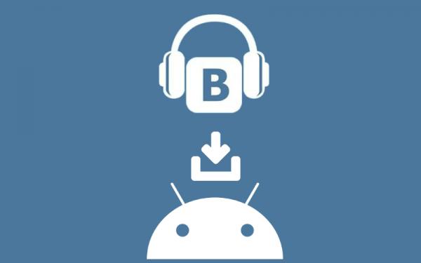 Как скачать музыку Вконтакте: программа VKMusic