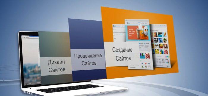 Создание и продвижение сайтов в Воронеже