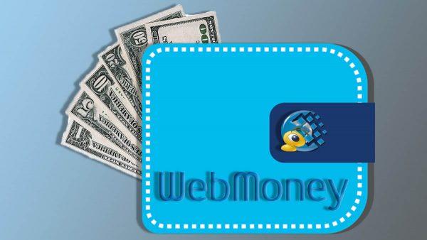 Актуальные направления вывода WebMoney