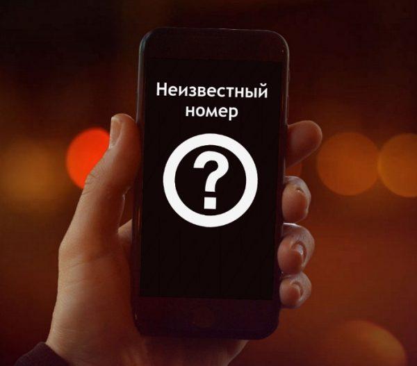 Система, позволяющая узнать, кто звонит с неизвестного номера