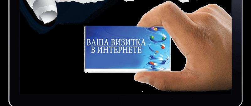 Разработка сайта-визитки под ключ