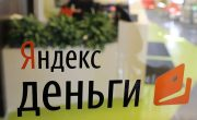 Система платежей «Яндекс Деньги» теперь станет «ЮMoney»