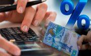 Потребительский кредит в Казахстане