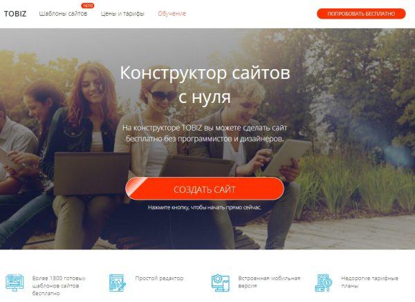 Удобный и бесплатный конструктор сайтов